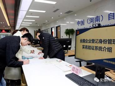 全国首家企业登记身份管理实名验证系统上线——CTID全力支撑国家政务服务