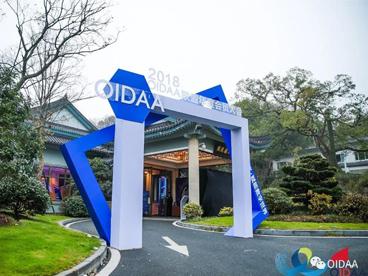 可信互联·赋能数字世界--2018年度 OIDAA联盟会员大会圆满落幕