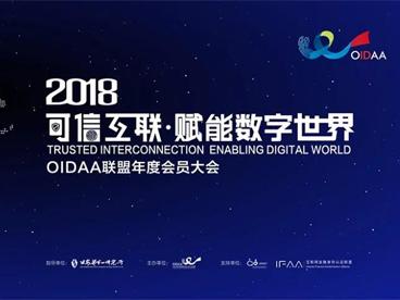 可信互联·赋能数字世界-2018OIDAA联盟年度会员大会即将开幕