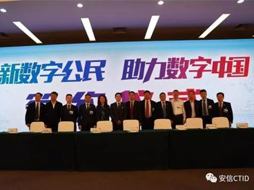 安信公司与新大陆集团联手共建数字公民生态