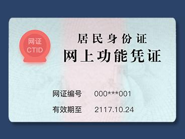 身份证为根 网络身份可信