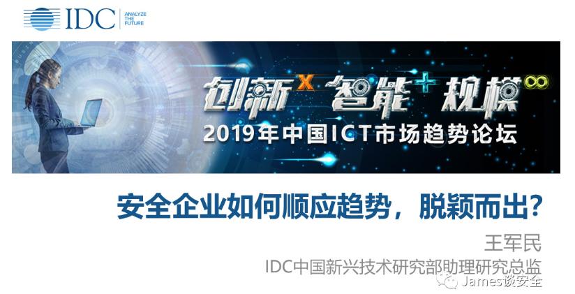 中国网络安全市场即将进入一个新的时代——2019IDC中国ICT市场趋势论坛上的演讲实录