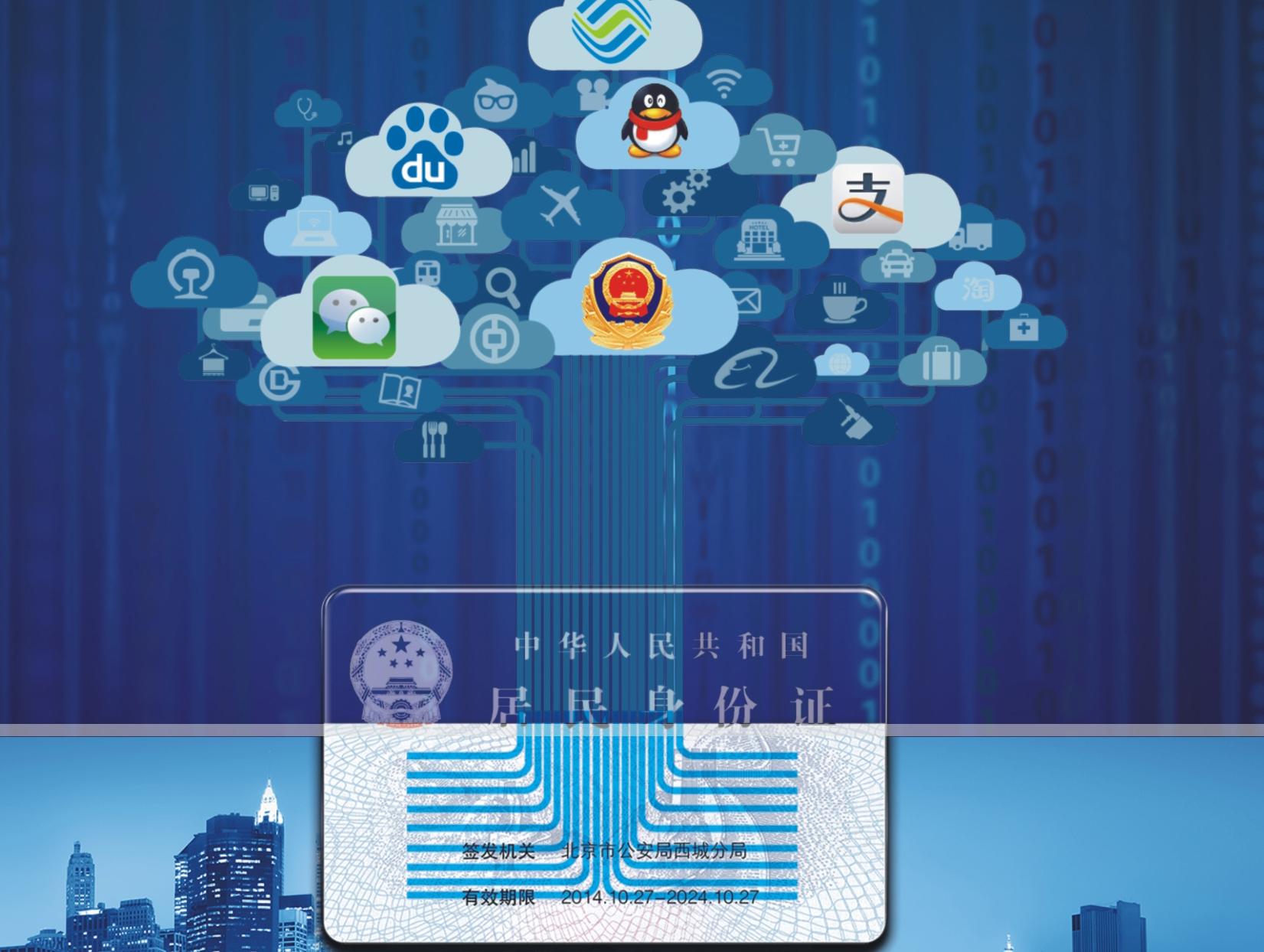 基于法律证件开展可信身份管理 共同营造风朗气清的网络空间环境