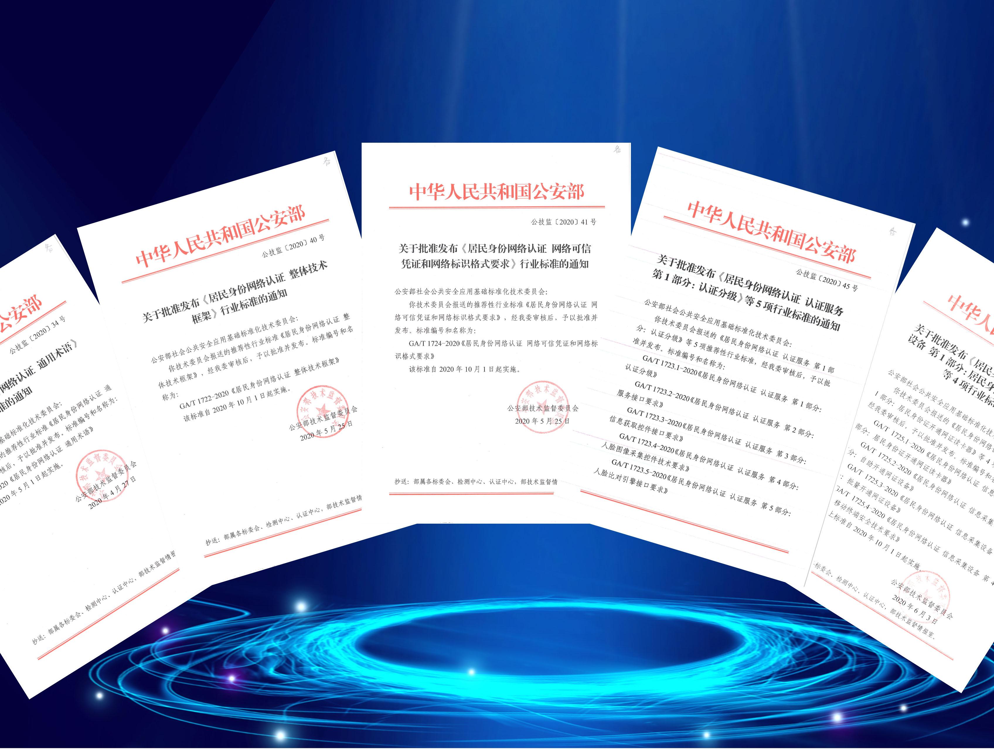 公安部正式发布《居民身份网络认证 整体技术框架》等系列标准