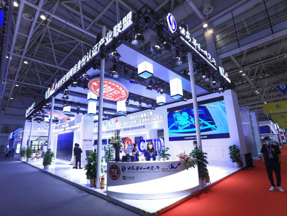 新时代、新基建 CTID平台亮相第三届数字中国建设成果展览会
