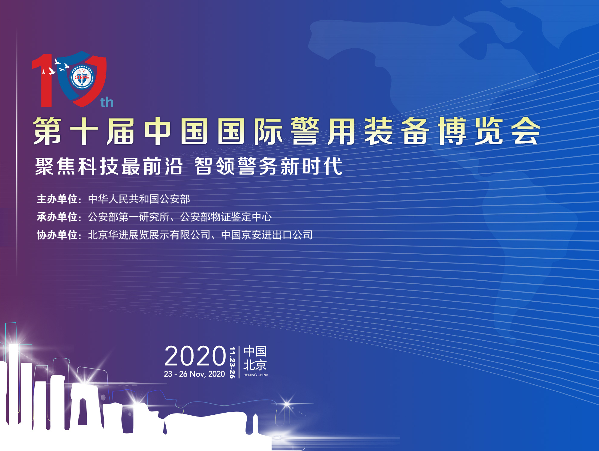 CTID平台即将亮相第十届中国国际警用装备博览会!