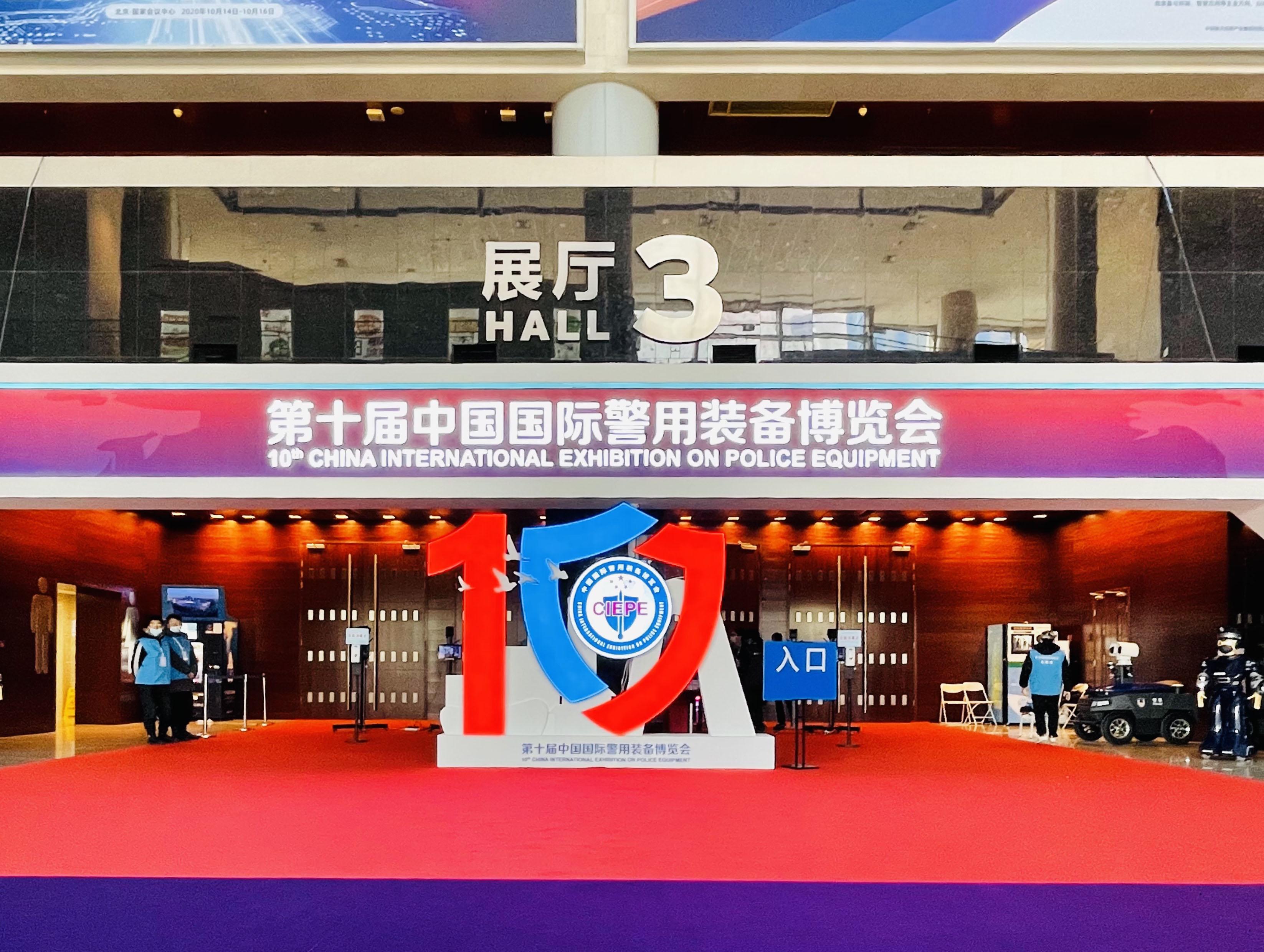 第十届警博会成功举办|CTID平台赋能新时代智慧警务!