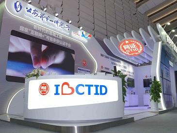 乌镇直击! CTID携创新应用成果亮相 第七届世界互联网大会