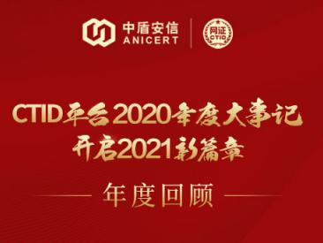 年度回顾丨CTID平台2020年度大事记,开启2021新篇章!