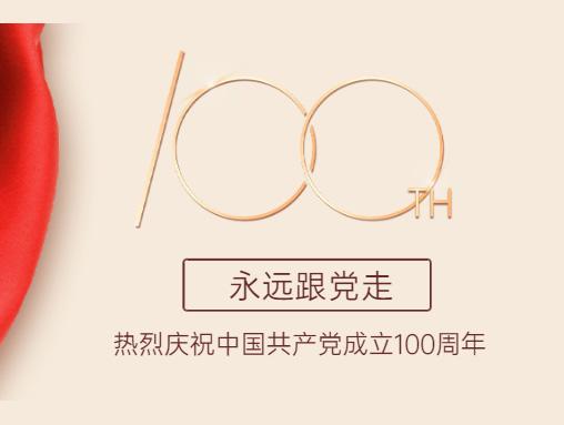 """献礼建党百年,青春颂党恩--庆""""建党一百周年""""征文活动投稿"""