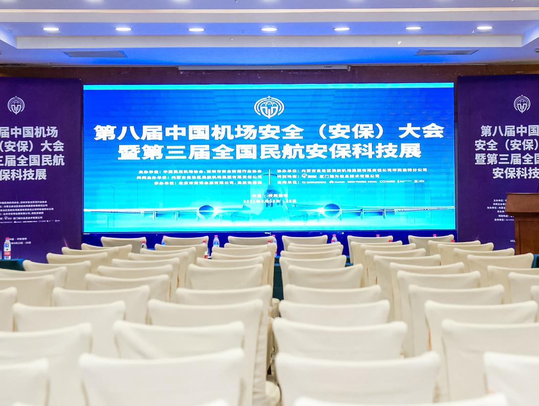 """中盾安信受邀出席第八届中国机场安全(安保)大会""""机场与公安协同发展论坛"""""""
